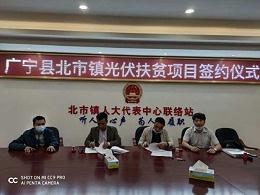 广宁县北市镇与星火太阳能光伏扶贫项目签约仪式